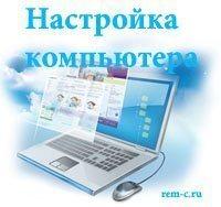 Настройка компьютеров в Кемерове
